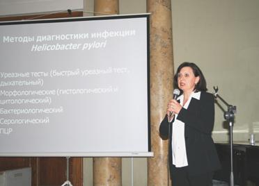 Доклад Хомерики Н.М. на симпозиуме компании АМА